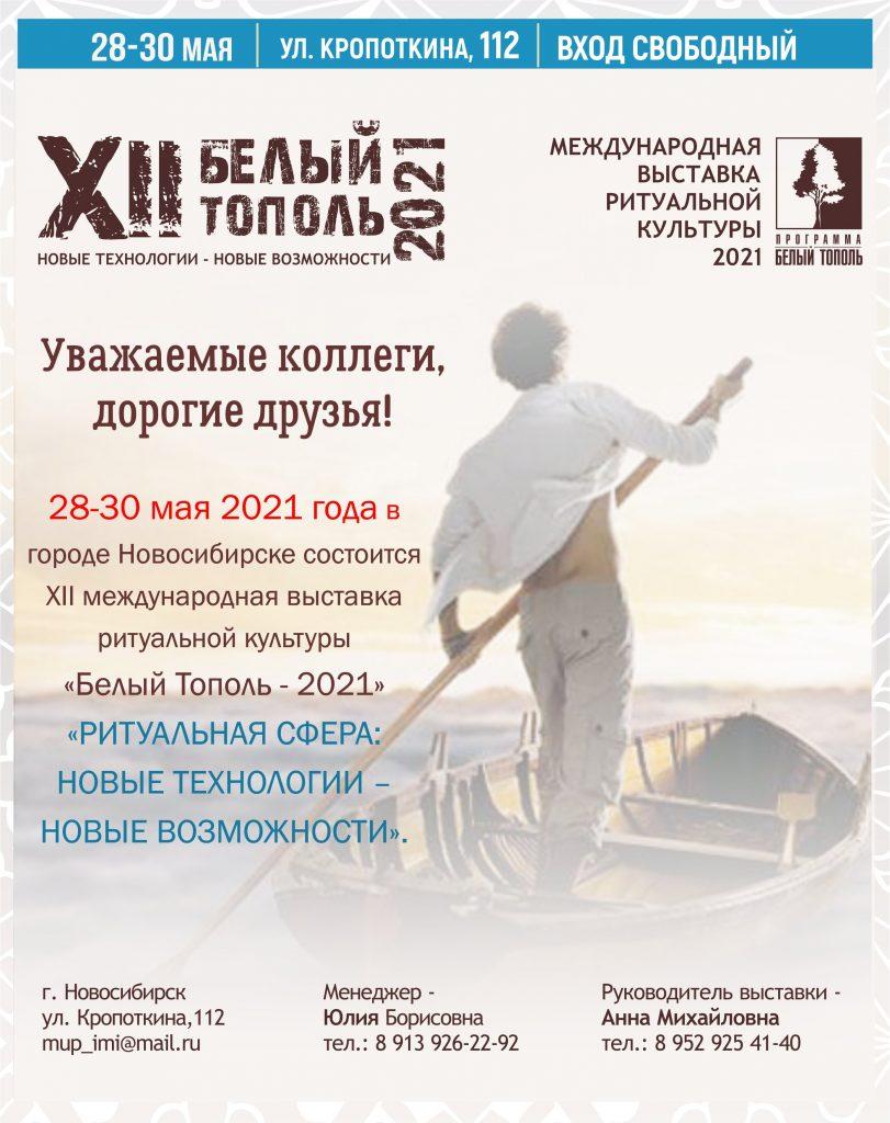 Афиша Белый Тополь 2021
