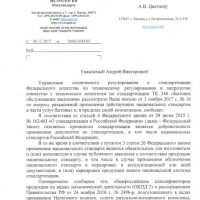 rosstandart-1