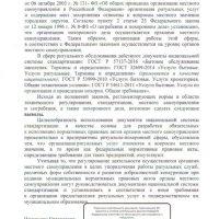 rosstandart-2